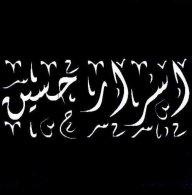 اسرار حسین الوھابی